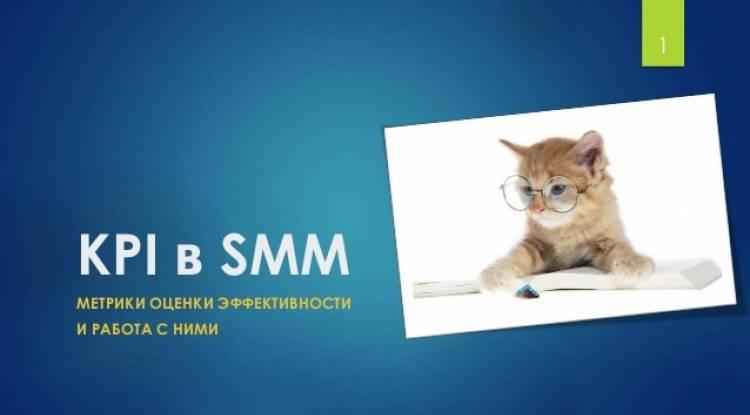 KPI в SMM: 30+ метрик эффективности маркетинга в социальных сетях