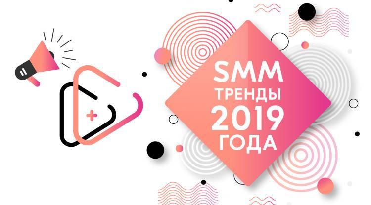 Топ главных трендов и функционала в социальных сетях в 2019 году