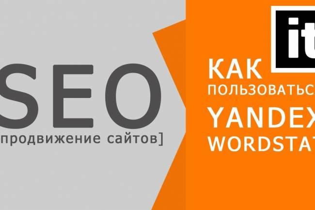 «Яндекс.Wordstat»: инструкция по работе запросами и статистикой
