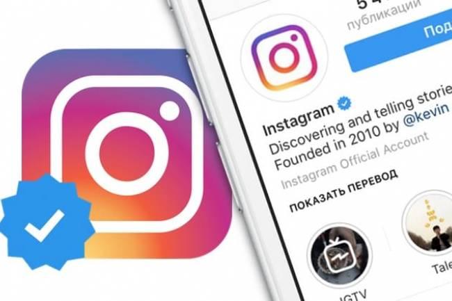 Галочку вам в Instagram Facebook VK (Верификация) | KasIT.kz