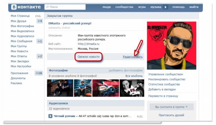 Оформление сообщества «ВКонтакте»: самое подробное руководство в рунете
