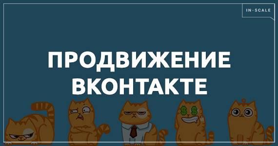 10 советов для рекламы «ВКонтакте»