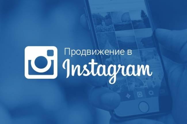 Продвижение в Instagram: самая подробная инструкция