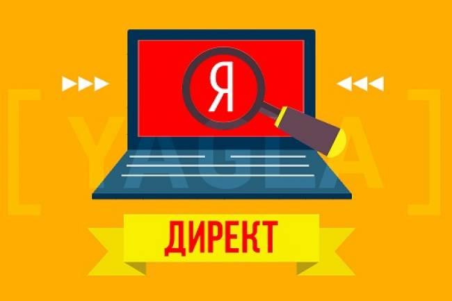 «Яндекс.Директ» для новичков