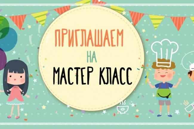 Советы по Мастер Классу : Как проводить/Инструкция | KasIT.kz